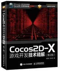 Cocos2D-X遊戲開發技術精解-cover