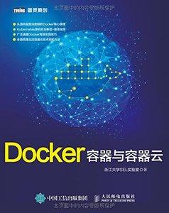 Docker(容器與容器雲)/圖靈原創-cover