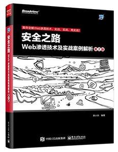 安全之路 : Web 滲透技術及實戰案例解析, 2/e-cover