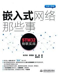 嵌入式網絡那些事 (STM32物聯實戰)-cover