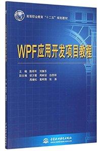 WPF 應用開發項目教程-cover