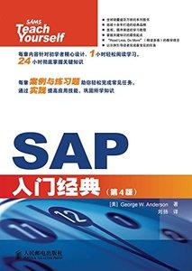 SAP入門經典(第4版)-cover