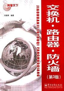 交換機.路由器.防火牆(第3版)-cover