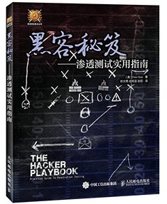 黑客秘笈 : 滲透測試實用指南 (The Hacker Playbook: Practical Guide To Penetration Testing)-cover