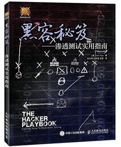 黑客秘笈 : 滲透測試實用指南 (The Hacker Playbook: Practical Guide To Penetration Testing)-cover