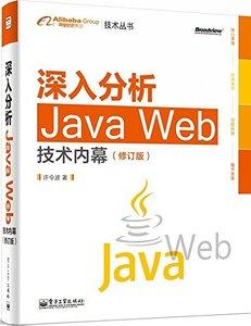 深入分析 Java Web 技術內幕 (修訂版)-cover