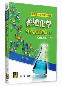 普通化學分章試題解析 (上), 6/e (適用: 後西醫.後中醫.私醫聯招)-cover