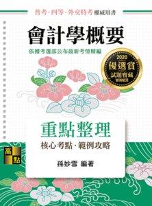 會計學概要, 22/e (適用: 普考(四等).地方政府特考.各類特考.升等升資)-cover