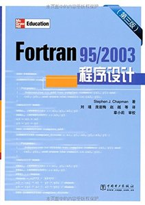 Fortran 95/2003程序設計(第三版)-cover