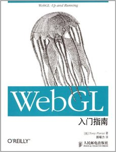 WebGL入門指南-cover