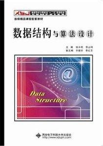 數據結構與演算法設計-cover