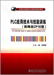 PLC應用技術與技能訓練-cover