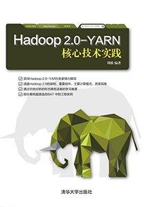 Hadoop2.0-YARN核心技術實踐-cover