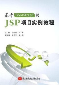 基於BootStrap3的JSP項目實例教程-cover