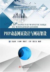 PHP動態網頁設計與網站架設-cover