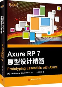Axure RP7原型設計精髓-cover