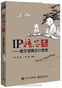 IP核芯志--數字邏輯設計思想-cover