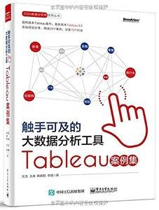觸手可及的大數據分析工具:Tableau 案例集-cover