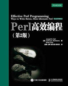 Perl 高效編程 (第2版)-cover