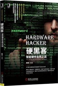 硬黑客(智能硬件生死之戰)-cover