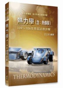 熱力學(含:熱傳學)109~106年歷屆試題詳解  (適用:  機械所.航太所)-cover