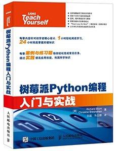 樹莓派Python編程入門與實戰-cover