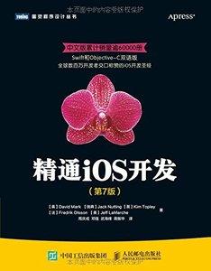精通iOS開發(第7版)/圖靈程序設計叢書-cover