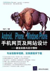 Android iPhone Windows Phone手機網頁及網站設計--*佳實踐與設計精粹-cover