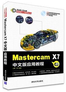 Mastercam X7中文版應用教程(附光盤)-cover
