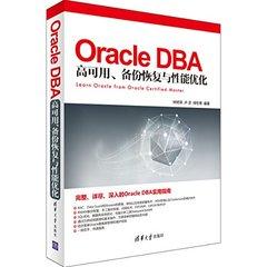 Oracle DBA 高可用備份恢復與性能優化-cover