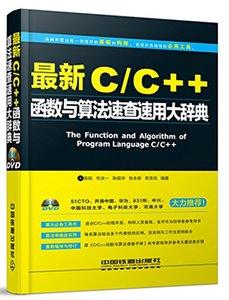 最新C/C++函數與演算法速查速用大辭典(附光盤)-cover