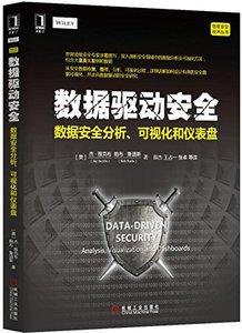 數據驅動安全(數據安全分析可視化和儀錶盤)-cover