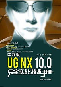 中文版UG NX10.0完全實戰技術手冊-cover