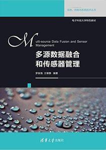 多源數據融合和傳感器管理(電子科技大學特色教材)-cover