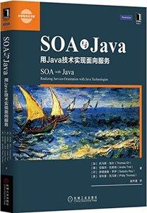 SOA與Java(用Java技術實現面向服務)-cover