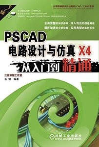 PSCAD X4電路設計與模擬從入門到精通-cover