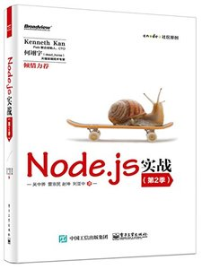 Node.js實戰(第2季)-cover