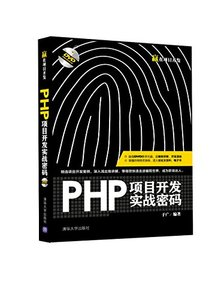 PHP 項目開發實戰密碼-cover