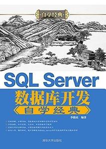 SQL Server數據庫開發自學經典-cover