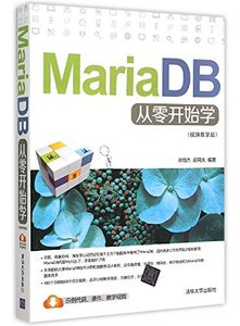 MariaDB從零開始學(視頻教學版)-cover