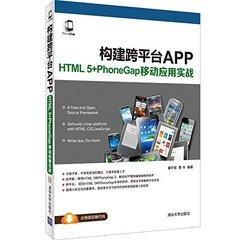 構建跨平臺APP(HTML5+PhoneGap移動應用實戰)-cover