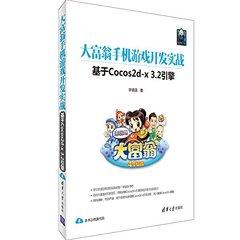 大富翁手機遊戲開發實戰(基於Cocos2d-x3.2引擎)-cover