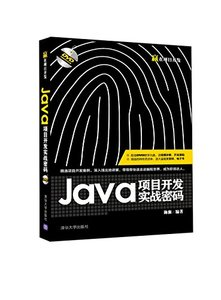 Java項目開發實戰密碼(贏在項目開發)(附光盤)-cover