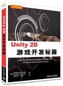 Unity 2D遊戲開發秘籍-cover