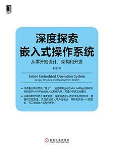 深度探索嵌入式操作系統(從零開始設計架構和開發)-cover