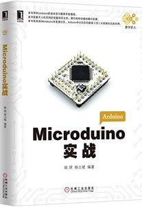 Microduino實戰-cover
