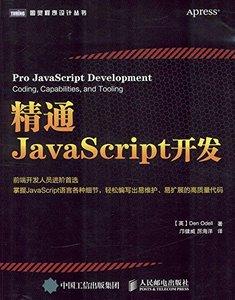 精通JavaScript開發-cover