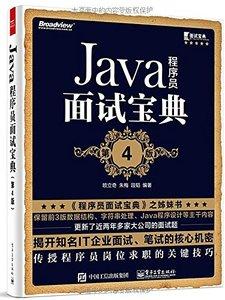 Java 程序員面試寶典, 4/e-cover