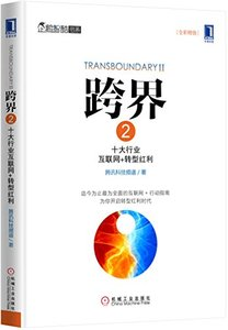 跨界(2十大行業因特網+轉型紅利全彩精裝)(精)-cover