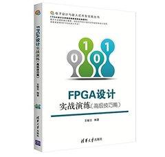 FPGA 設計實戰演練 (高級技巧篇)-cover